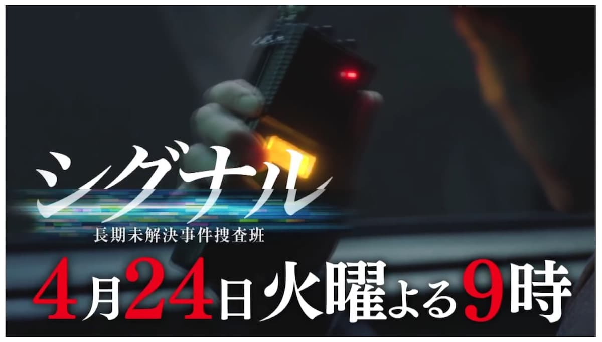 シグナル・3話