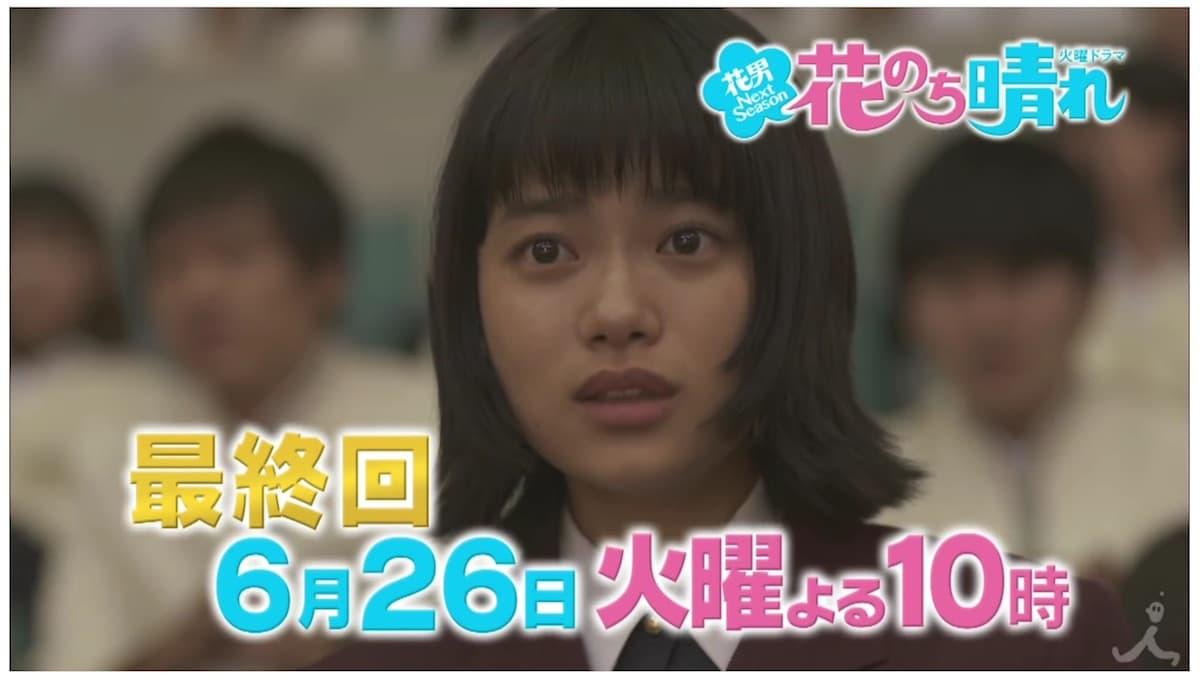 「花のち晴れ~花男 next season~第11話」的圖片搜尋結果