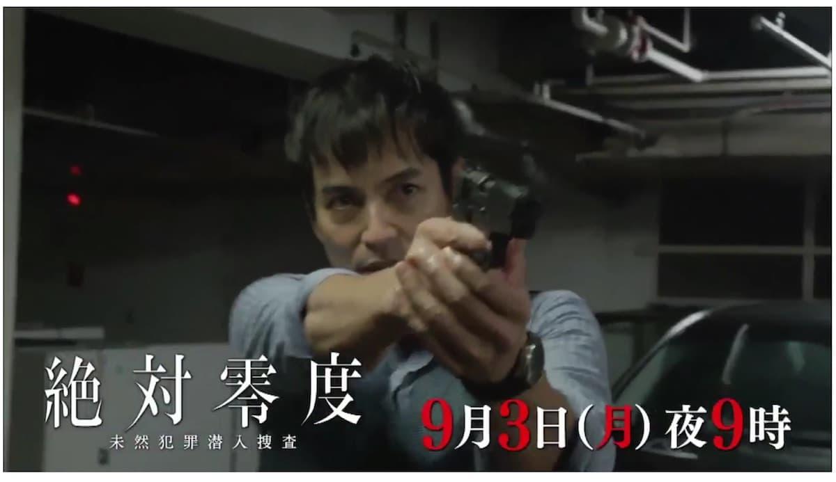 絶対零度シーズン3動画1話