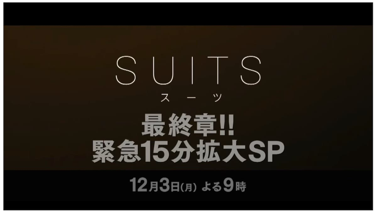 SUITS。9話