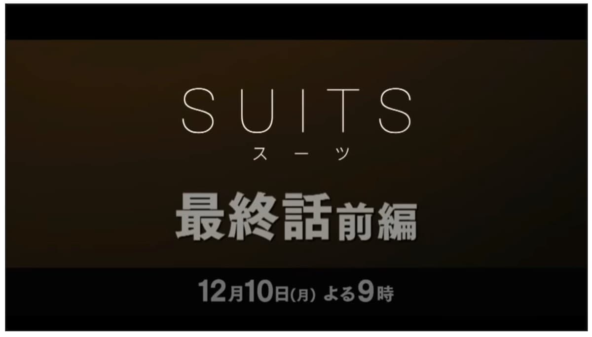 SUITS/スーツ。10話