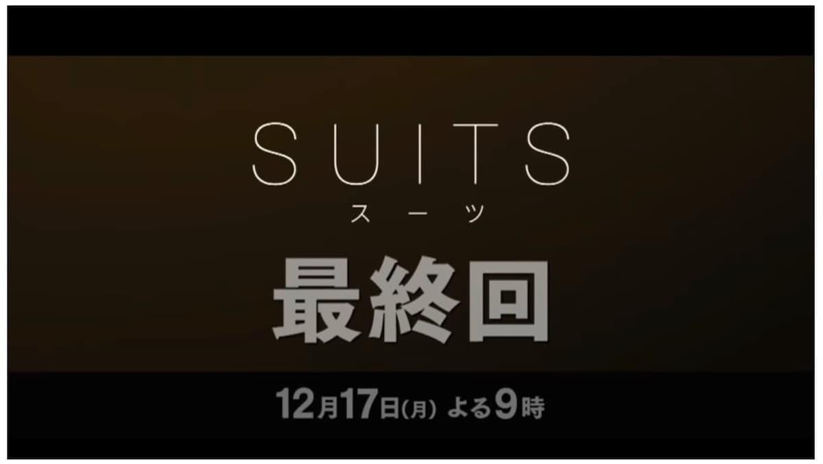 スーツ。最終回