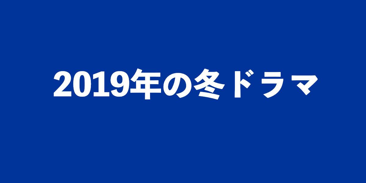 冬ドラマ2019年