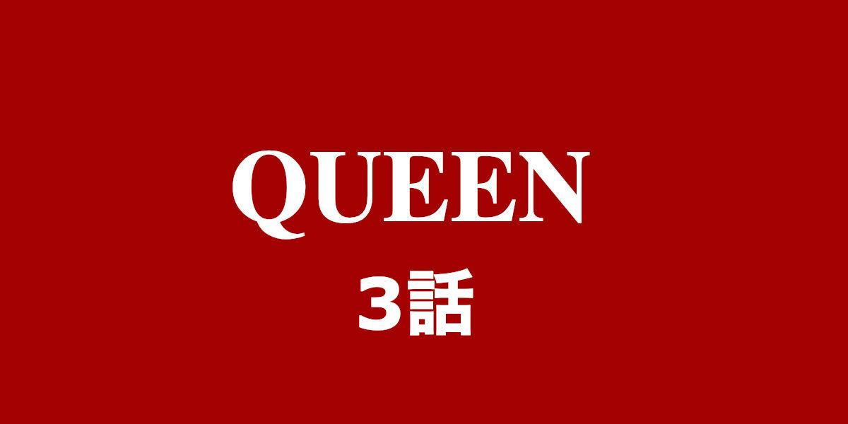 queen。3話