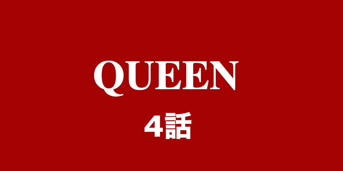 Queen4話