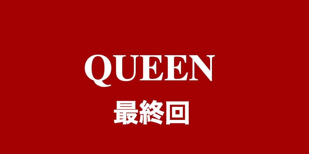 Queen。最終回