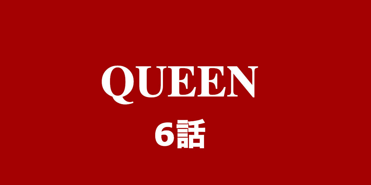 queen6話