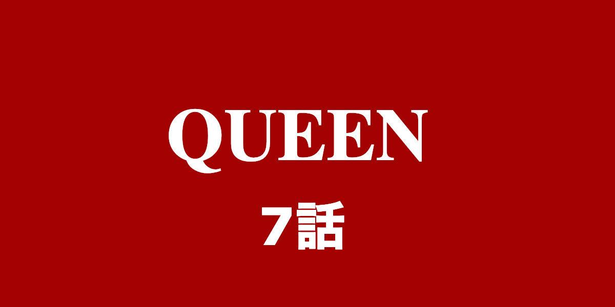 Queen。7話
