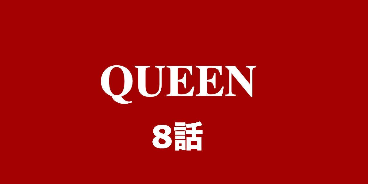 Queen。8話