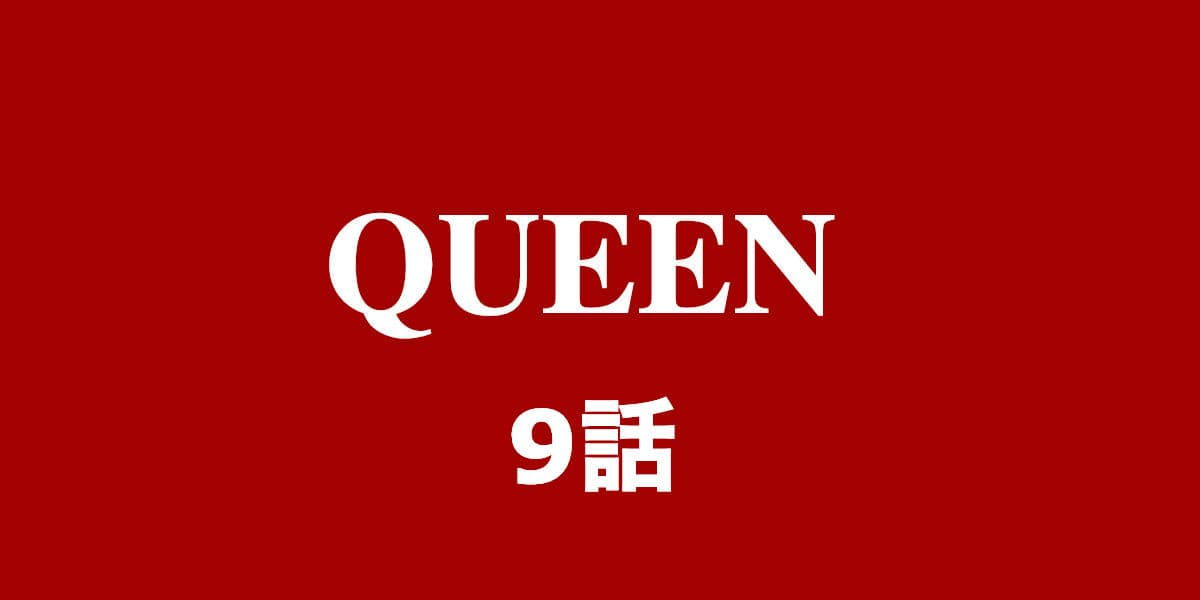 queen9話