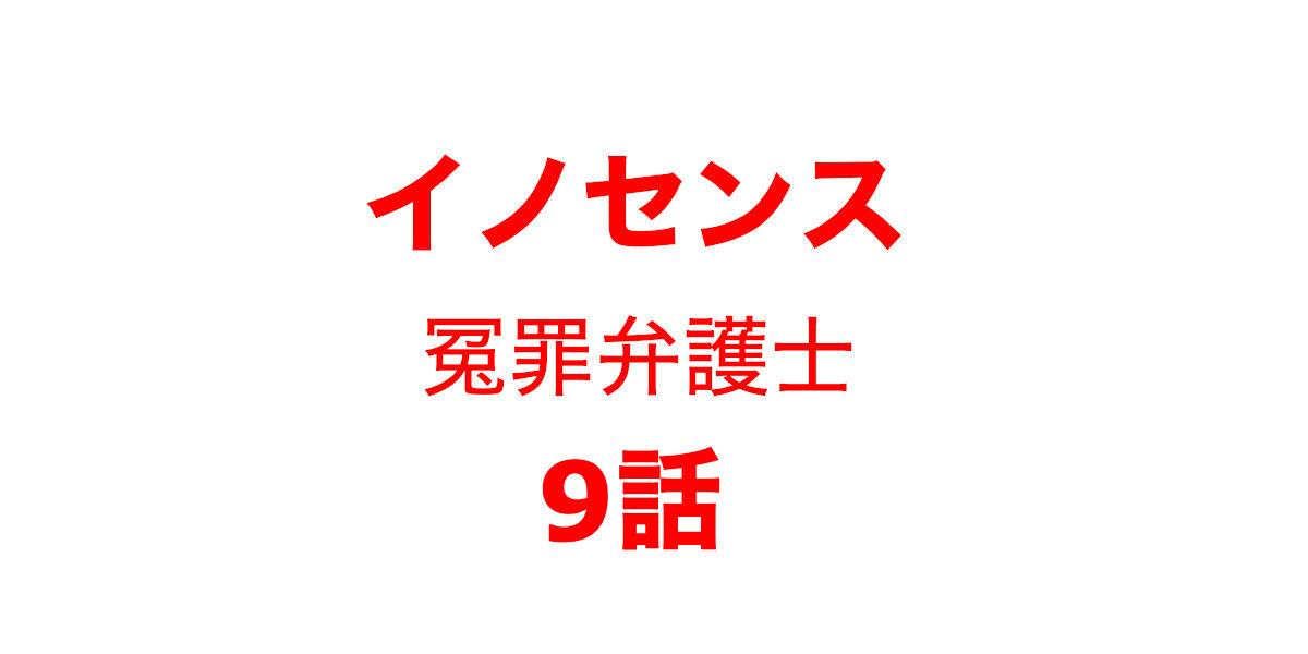 イノセンス9話