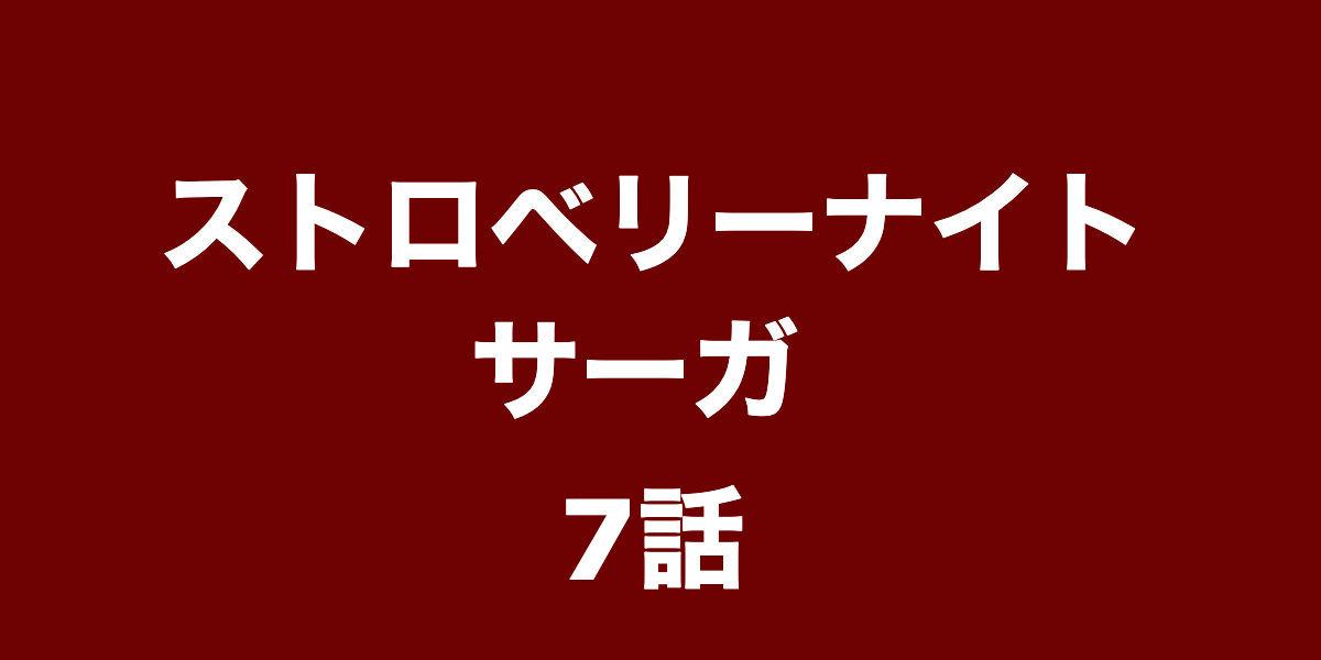 ストロベリーナイトサーガ7話