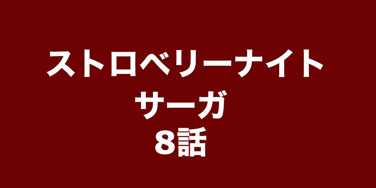 ストロベリーナイトサーガ8話