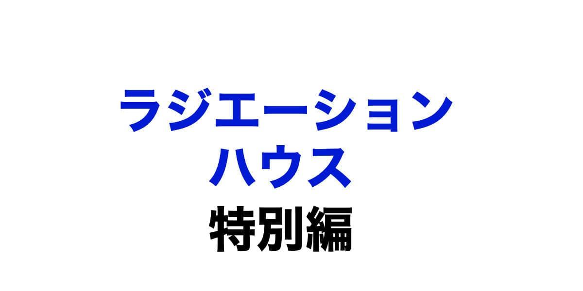 ラジエーションハウス。特別編