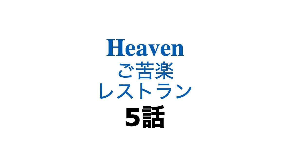 Heaven。5話