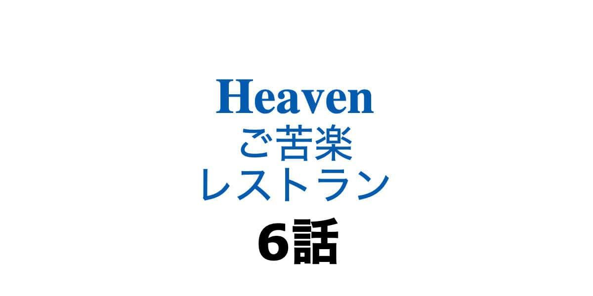 Heaven?6話