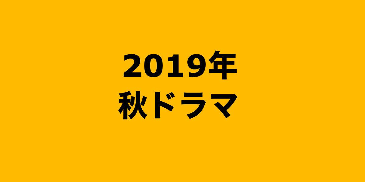 2019年秋ドラマ