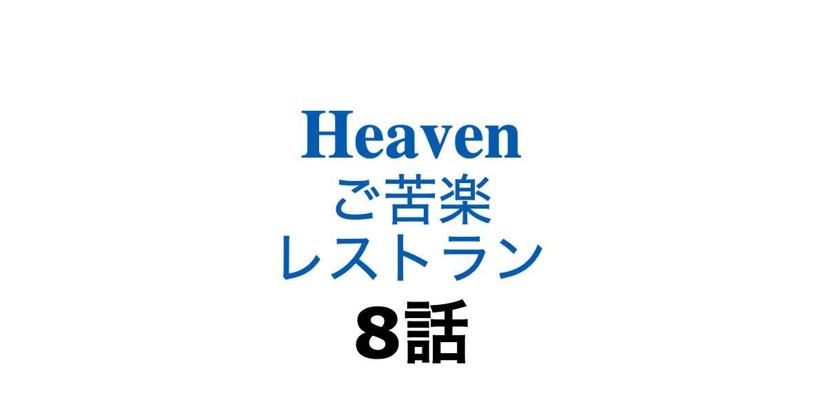 Heaven。8話