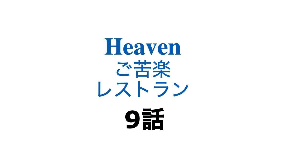Heaven。9話