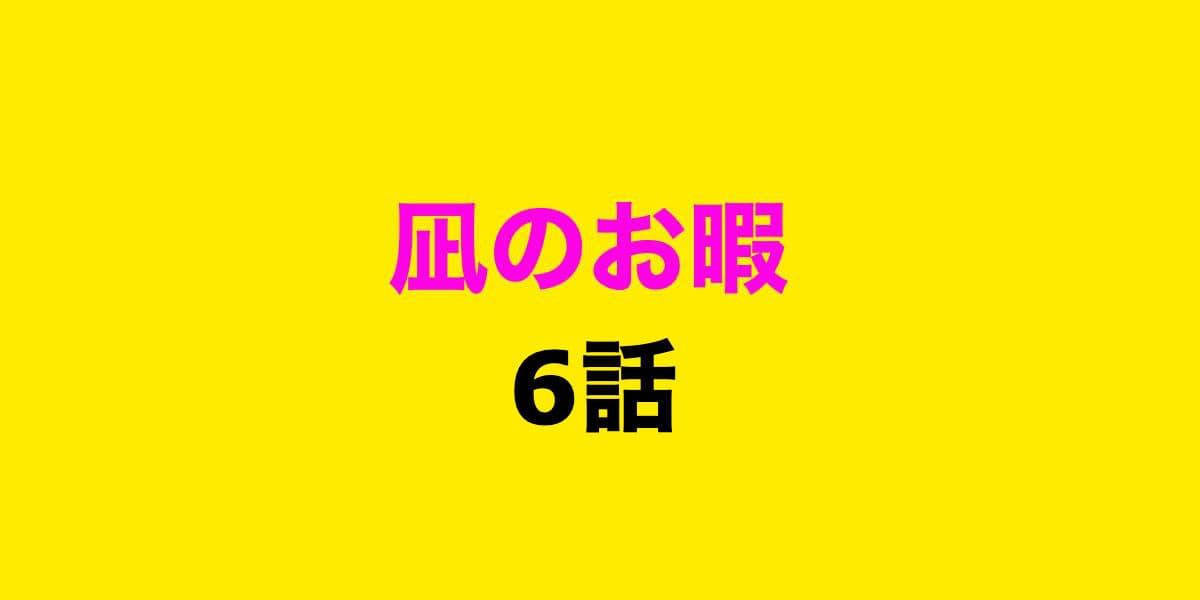 凪のお暇。6話