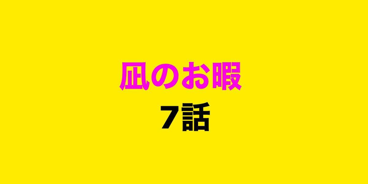 凪のお暇。7話