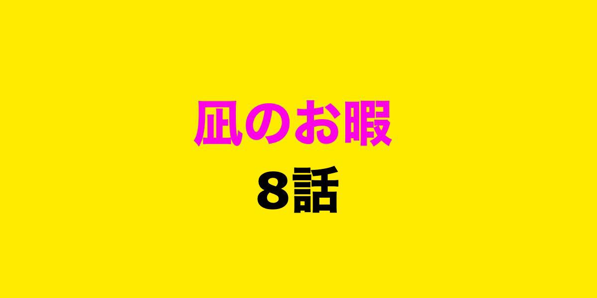 凪のお暇。8話