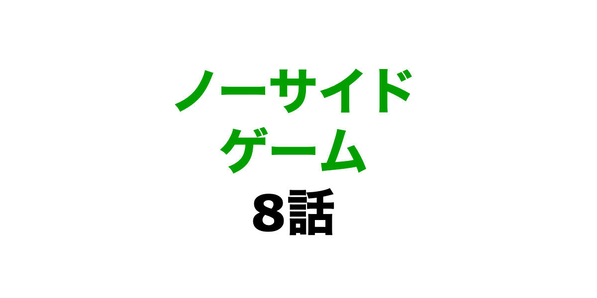 ノーサイドゲーム8話