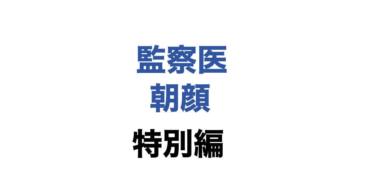 監察医朝顔、特別編
