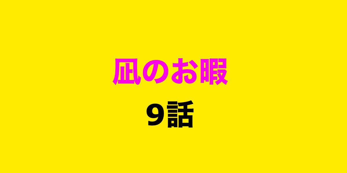 凪のお暇。9話