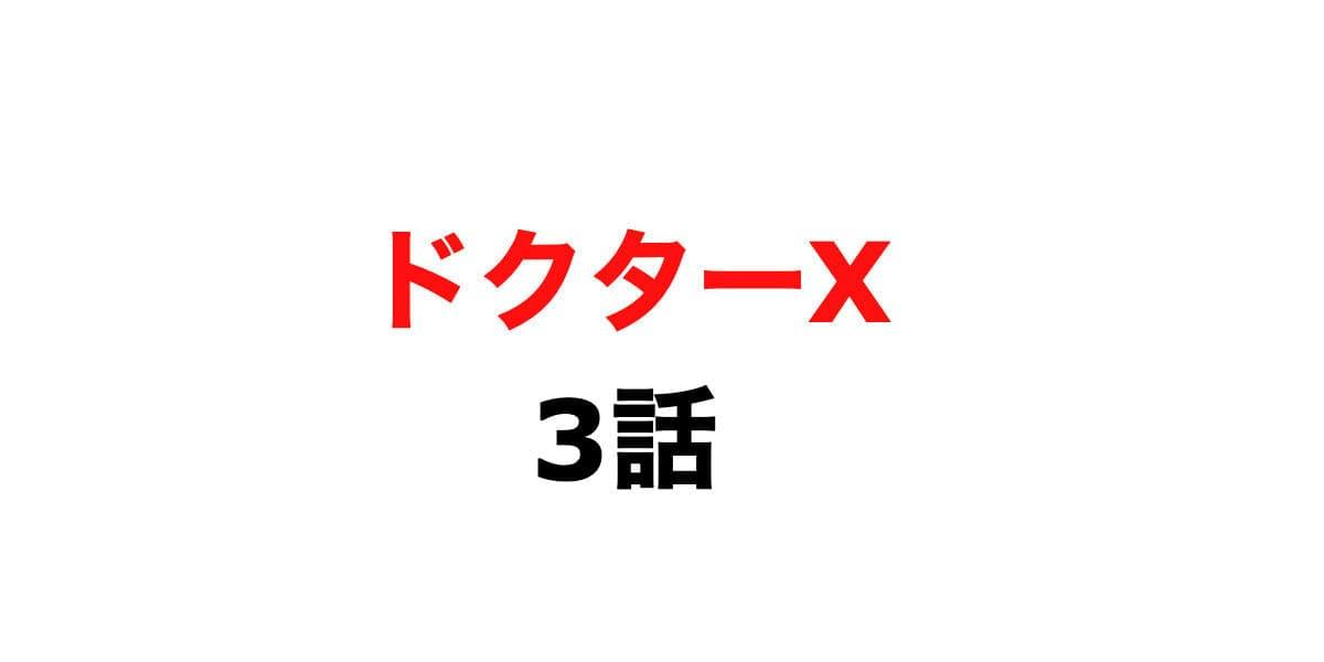 ドクターX。3話