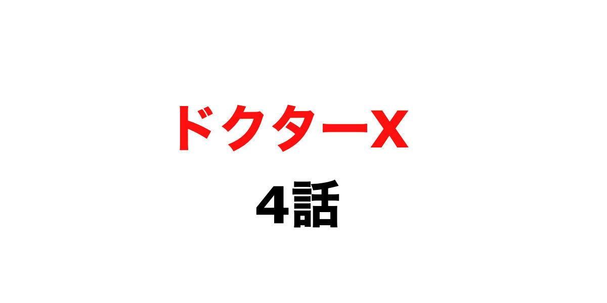 ドクターX。4話