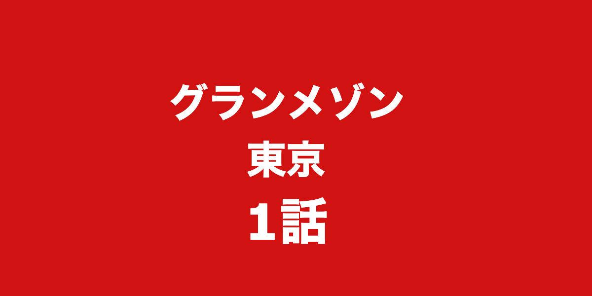 グランメゾン東京。1話