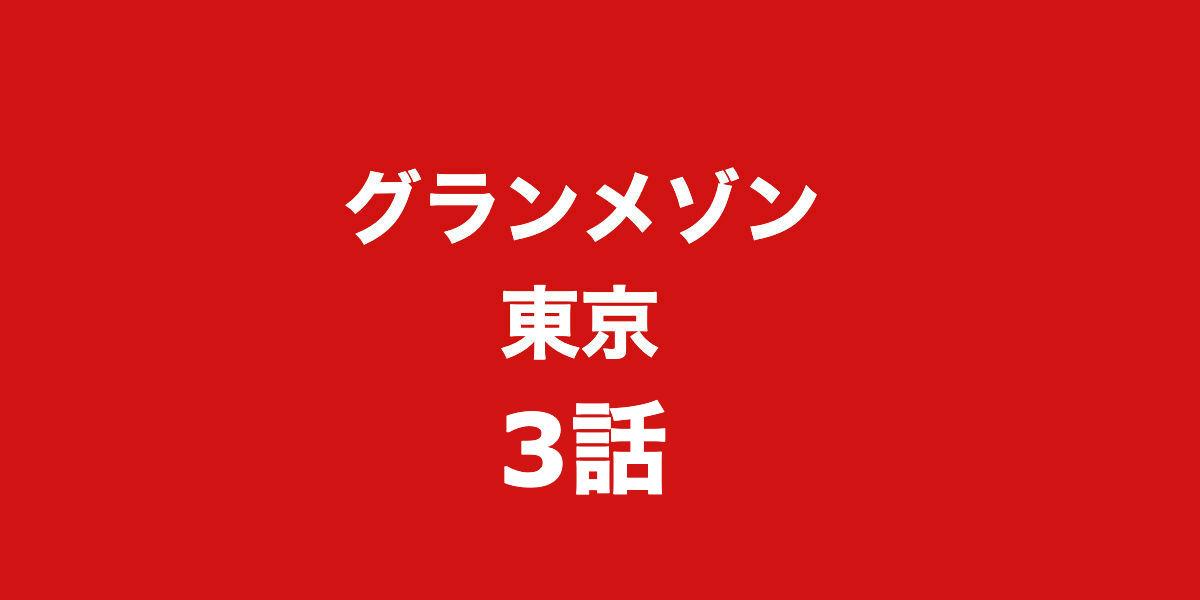 グランメゾン東京。3話
