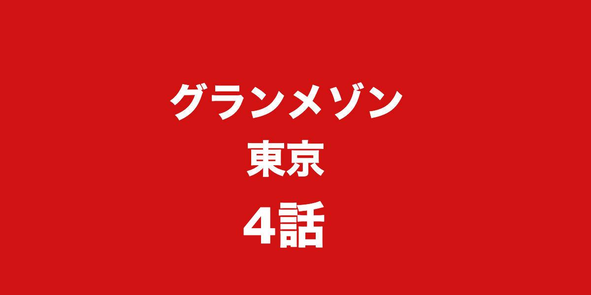グランメゾン東京。4話