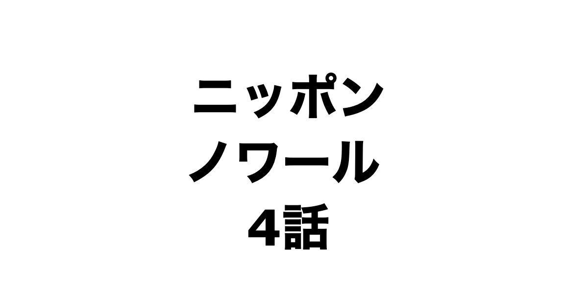 ニッポンノワール。4話