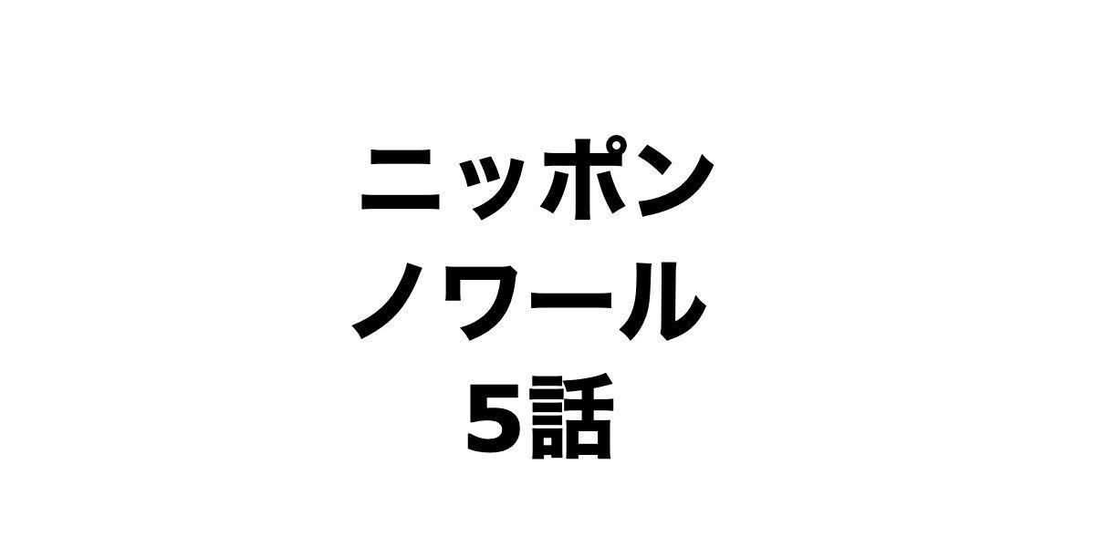 ニッポンノワール。5話