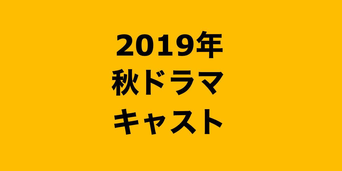 秋ドラマ2019年のキャスト