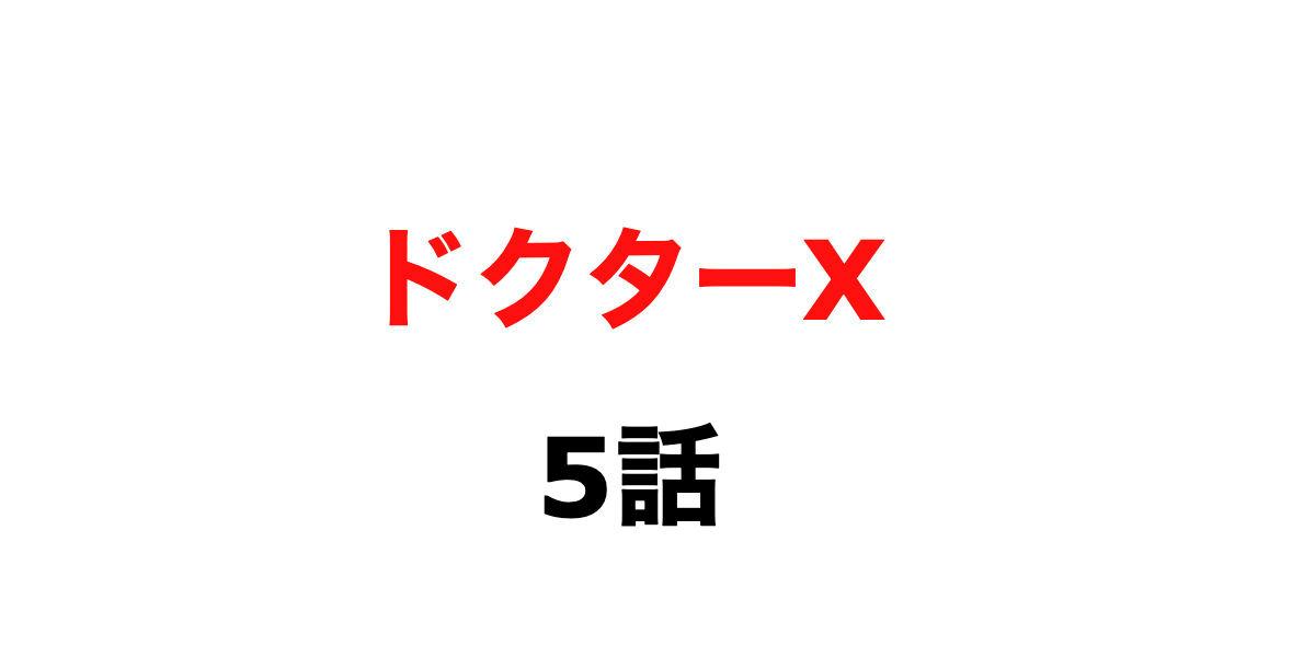 ドクターX。5話