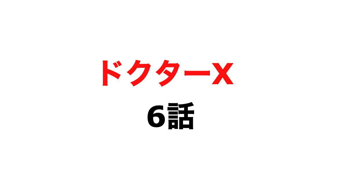 ドクターX。6話