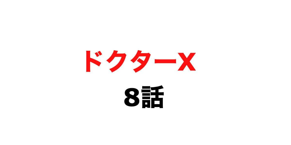 ドクターX。8話