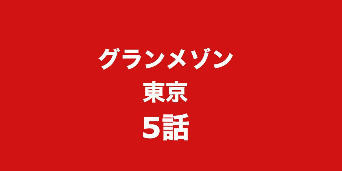グランメゾン東京。5話