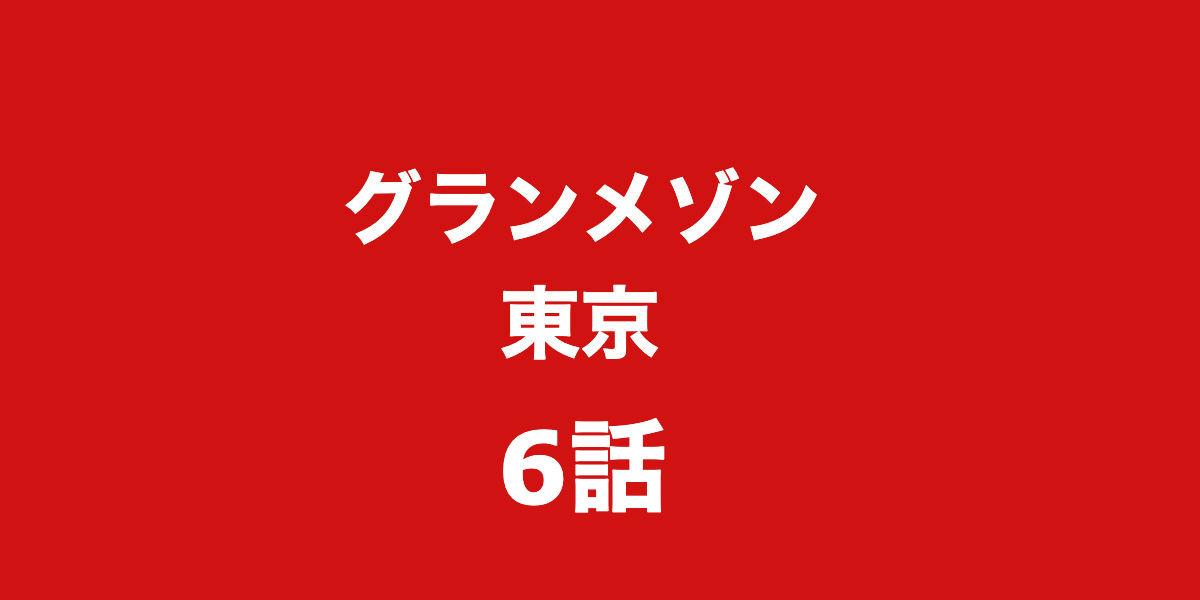 グランメゾン東京。6話