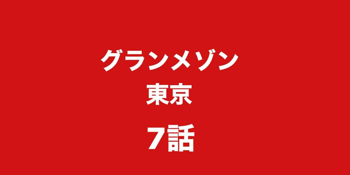グランメゾン東京。7話