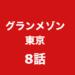 グランメゾン東京 8話。ネタバレ感想。尾花はどこに?ゲスト。見逃し配信動画。視聴率