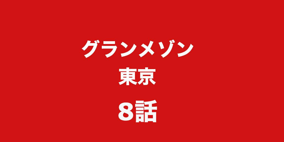 グランメゾン東京。8話