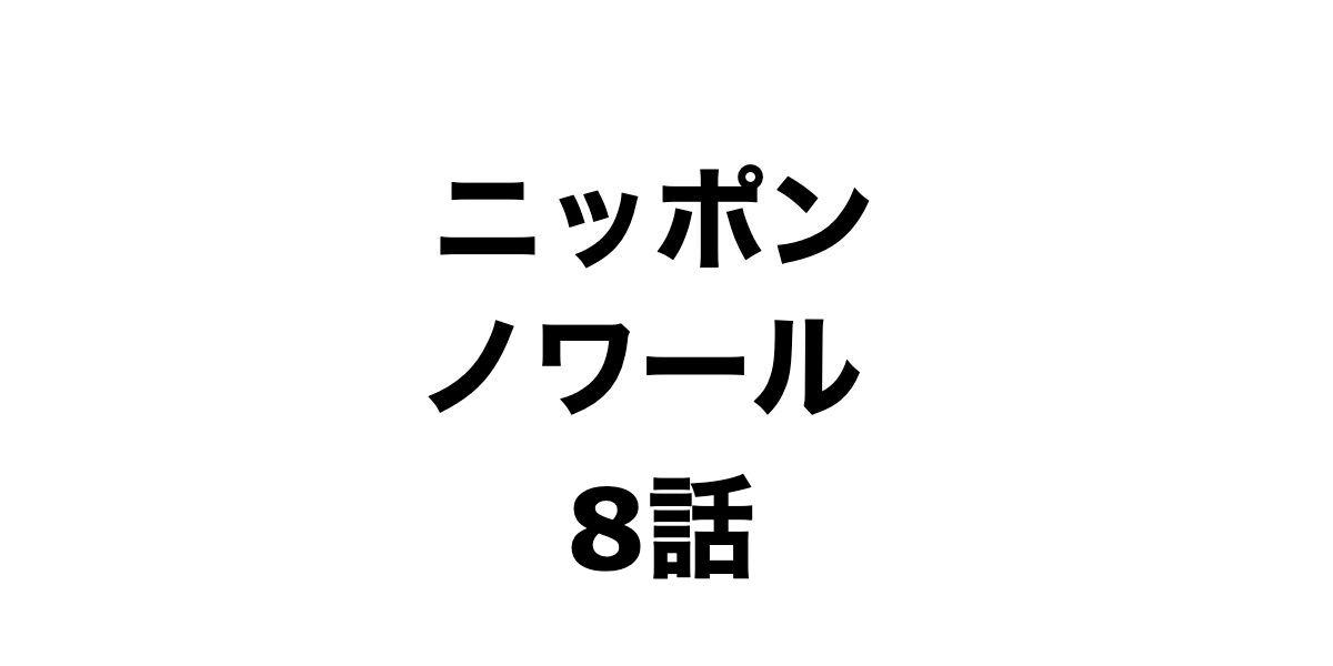 ニッポンノワール。8話