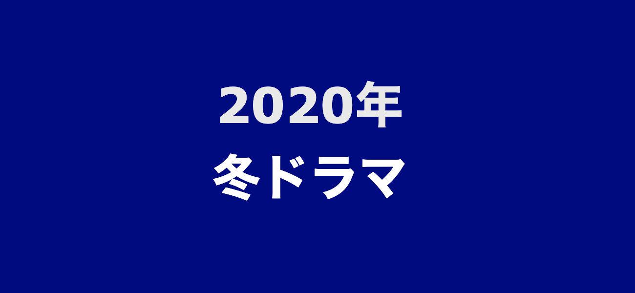 2020年冬ドラマ
