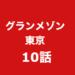 グランメゾン東京。10話。あらすじ予告動画。祥平はどうなる?キャスト、ゲスト。見逃し配信動画。視聴率