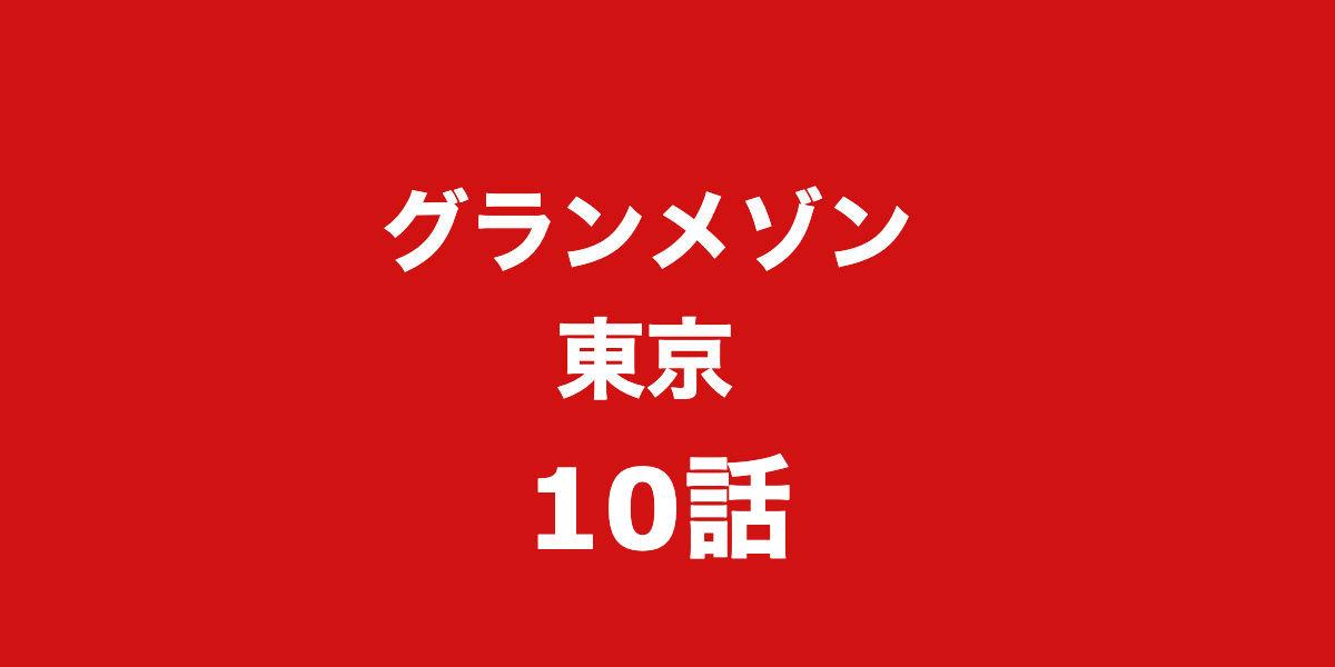 グランメゾン東京。10話
