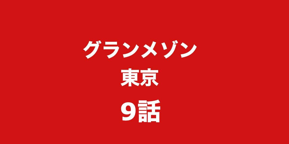 グランメゾン東京。9話